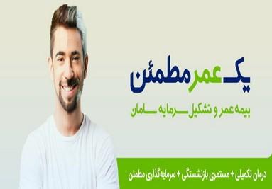 بیمه عمر سامان