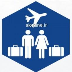 بیمه مسافرتی 30000 یورو |بیمه سامان بهترین بیمه مسافرتی خارج کشور