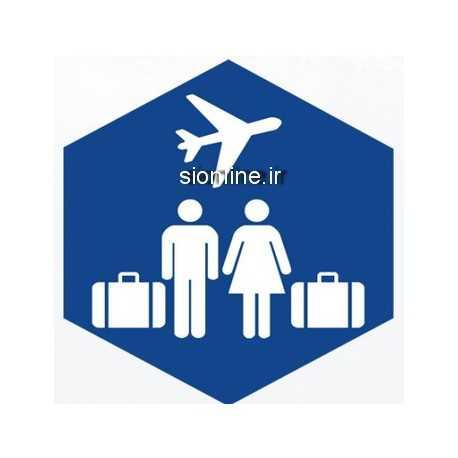 بیمه مسافرتی 30000 یورو |بیمه سامان بهترین بیمه مسافرتی کشور