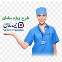 بیمه تکمیلی انفرادی سامان طرح ویژه