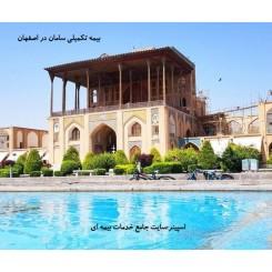 بیمه تکمیلی سامان اصفهان