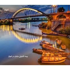 بیمه عمر سامان اهواز