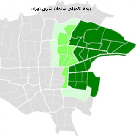 بیمه تکمیلی سامان شرق تهران